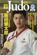 近代柔道 (Judo) 2017年 04月号