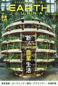EARTH JOURNAL vol.4 2017年 04月号