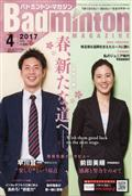 Badminton MAGAZINE (バドミントン・マガジン) 2017年 04月号の本