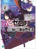 Re:ゼロから始める異世界生活 12の本