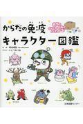 からだの免疫キャラクター図鑑の本