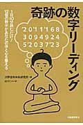 奇跡の数字リーディングの本