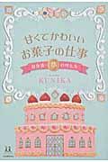 甘くてかわいいお菓子の仕事の本