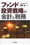 ファンド投資戦略の会計と税務