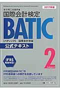 BATIC Subject 2公式テキスト 2017年版