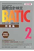 国際会計検定BATIC Subject2問題集〈2017年版〉