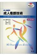 改訂第2版 成人看護技術