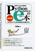 世界でいちばん簡単なPythonプログラミングのe本の本