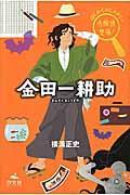 金田一耕助の本