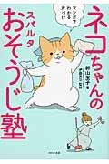 ネコちゃんのスパルタおそうじ塾の本