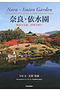 奈良・依水園