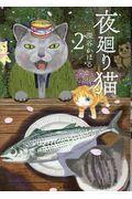 夜廻り猫 2の本