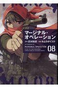 マージナル・オペレーション 08