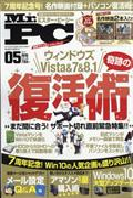 Mr.PC (ミスターピーシー) 2017年 05月号