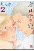 オロチの恋 2の本