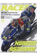 RACERS Vol.44