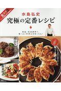 水島弘史 究極の定番レシピ