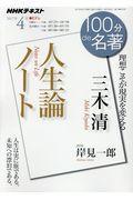 三木清 人生論ノートの本