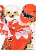爆竜戦隊アバレンジャー vol.3