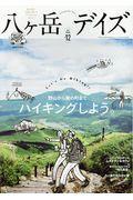 八ヶ岳デイズ vol.12