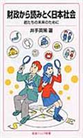 財政から読みとく日本社会