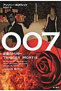 007逆襲のトリガーの本