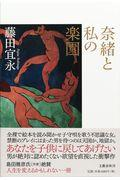 奈緒と私の楽園の本
