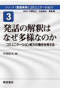 シリーズ〈言語表現とコミュニケーション〉 3