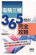 電験三種365問の完全攻略の本