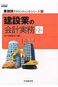 第2版 建設業の会計実務の本