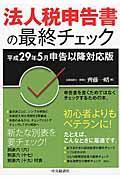 法人税申告書の最終チェック 平成29年5月申告以降対応版