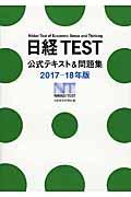 日経TEST公式テキスト&問題集 2017ー18年版の本