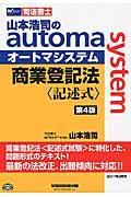 第4版 山本浩司のautoma system商業登記法 記述式 (第4版)