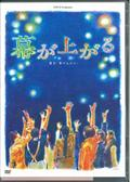 DVD>舞台「幕が上がる」の本