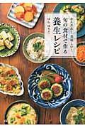 かんたん!美味しい!旬の食材で作る養生レシピ