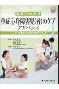 写真でわかる重症心身障害児(者)のケアアドバンス