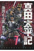 真田太平記 7の本