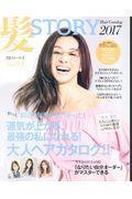 髪STORY Hair Catalog Vol.4(2017)の本