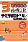 英検3級予想問題ドリルの本