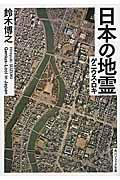 日本の地霊