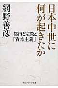 日本中世に何が起きたか 1