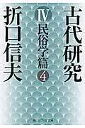 改版 古代研究 4(民俗学篇 4)