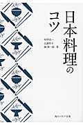 日本料理のコツ 1