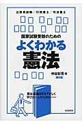 第6版 国家試験受験のためのよくわかる憲法