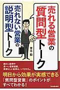 売れる営業の「質問型」トーク売れない営業の「説明型」トークの本