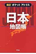 新訂 ポケットアトラス日本地図帳