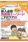 ペリネイタルケア 36巻4号の本