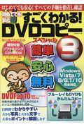 初めてでも安心すごくわかる!DVDコピースペシャル 3