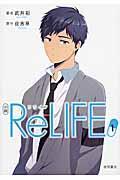 小説ReLIFE 1