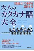 「会話力」で相手を圧倒する大人のカタカナ語大全の本